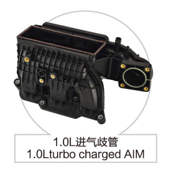 1.0L进气歧管-1.0Lturbo-charged-AIM