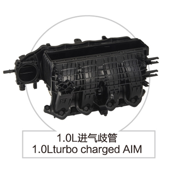 1.0L进气歧管-1.0Lturbo-charged-AIM2
