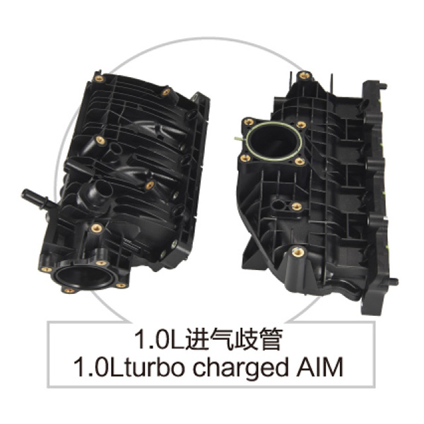 1.0L进气歧管-1.0Lturbo-charged-AIM3